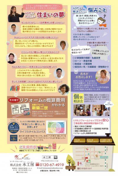 1/27(土)・28(日) 60代からのリフォーム相談会開催します!!!