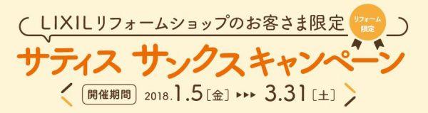 LIXIL☆サティスサンクスキャンペーン! ~トイレリフォームでもれなくもらえる♪~