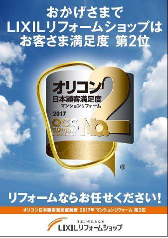 LIXILリフォームショップ☆オリコン日本顧客満足度ランキング「マンションリフォーム」で第2位を獲得しました