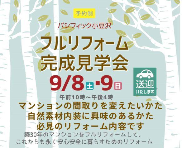 9月8・9日に内覧会を開催いたします!