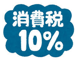 消費税アップ☆10%緩和対策