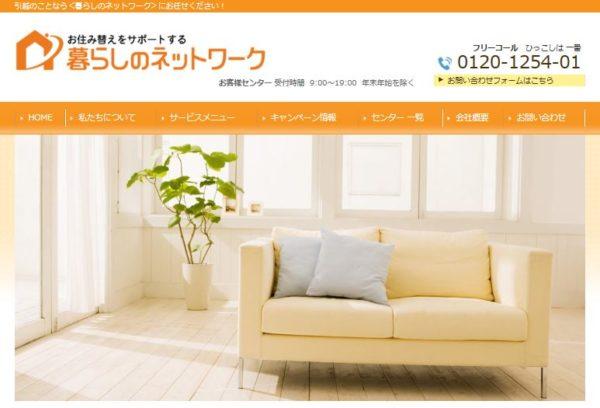 リフォームは断捨離の絶好のチャンス☆「引越」「片付」「家財保管」サポート