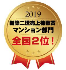 【受賞】2019年度新築二世マンション部門全国2位!