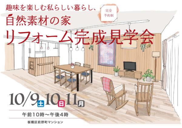 板橋区マンションリフォーム完成見学会開催!