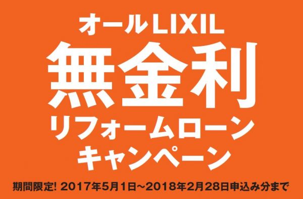 オールLIXIL無金利リフォームローンキャンペーン ~申込期限が延長されました!!~