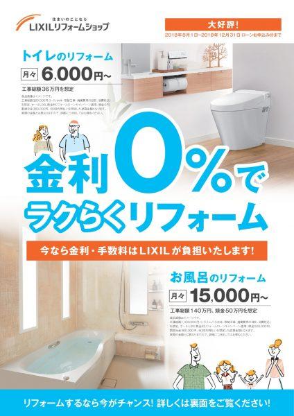 オールLIXIL 無金利リフォームローン★申込期間短縮のお知らせ