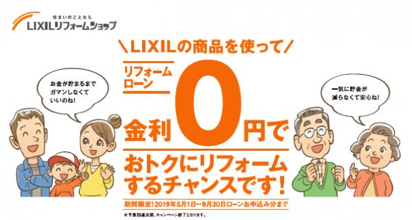 オールLIXIL無金利リフォームローンキャンペーンのお知らせ