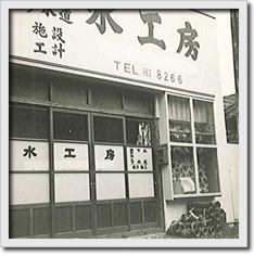 昭和33年の板橋店