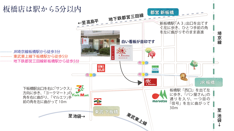 itabashitenmap