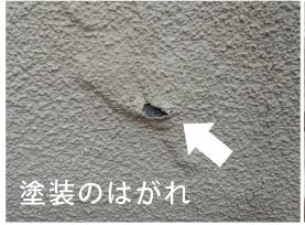 塗装膜が劣化して破れています。そこから雨水がまわって内部からどんどん塗膜が剥がれていきます。