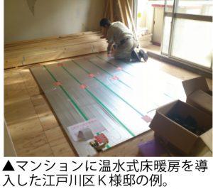 江戸川区マンションリフォームにて温水式床暖房を導入