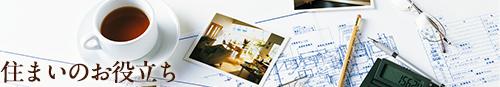 板橋区・足立区のリフォーム会社がご案内する住まいのお役立ち情報