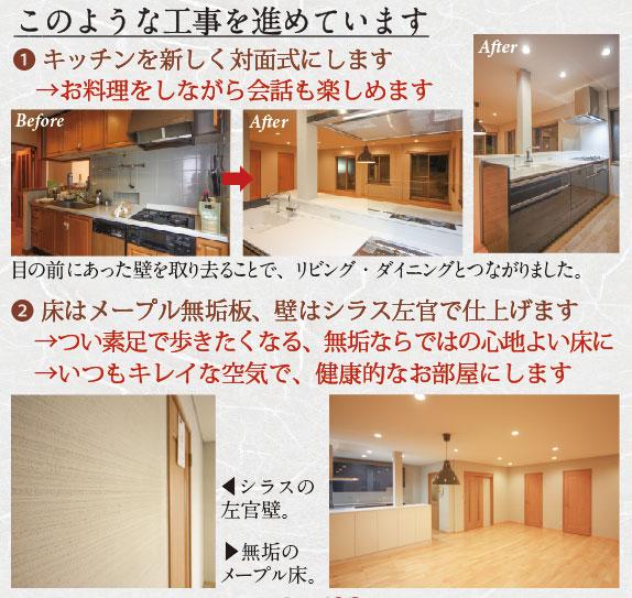 キッチンを新しく対面型に、床は無垢のメープル、壁はシラス左官仕上げ