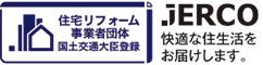 JERCO 住宅リフォーム事業者団体 国土交通大臣登録
