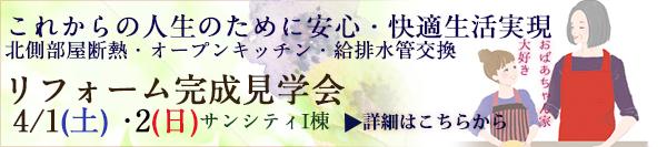 板橋区サンシティリフォーム完成見学会