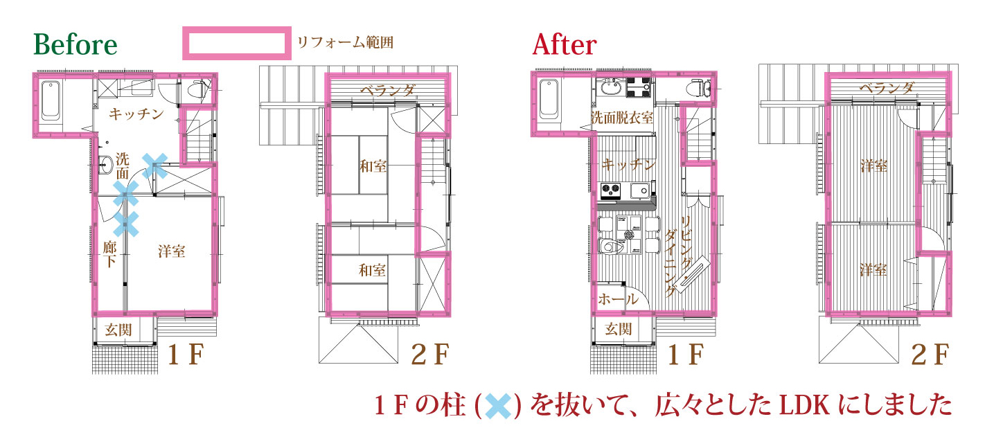 K様邸before_after図面