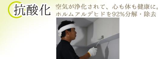 抗酸化の壁で空気が浄化