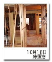 10/18床置き写真