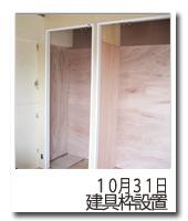 10/31建具枠設置写真