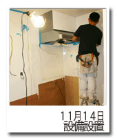 11/14キッチン換気扇設置写真