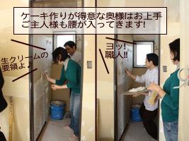 ご夫婦の壁下地塗り