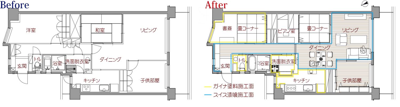 図面before-after