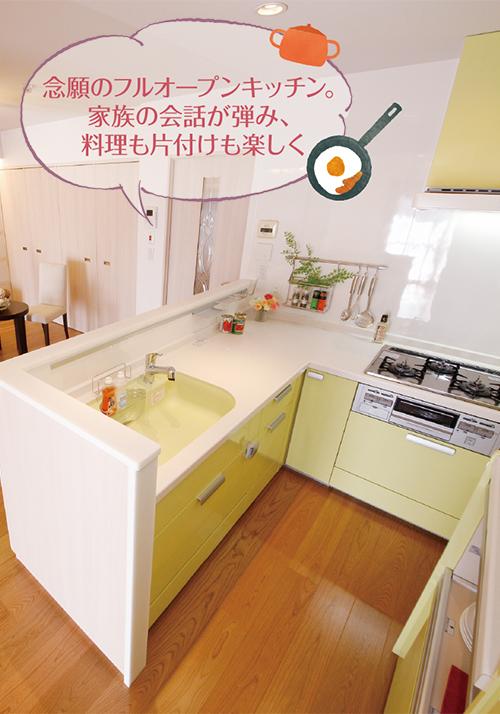 フルオープンキッチン
