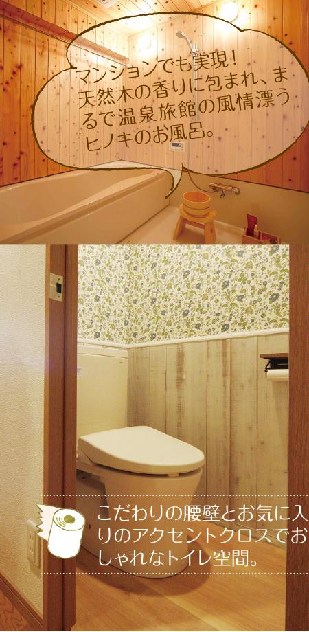 ヒノキのお風呂とトイレ