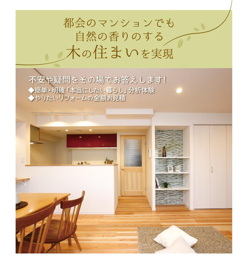 木の住まいを実現したマンションリフォーム